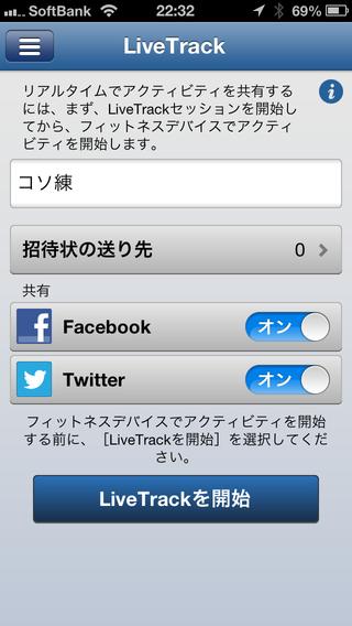 LiveTrack